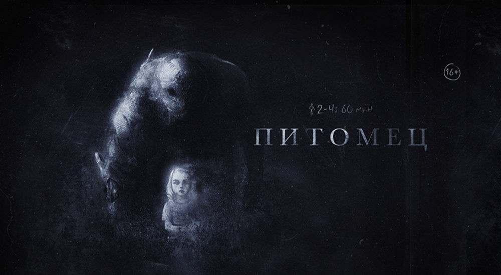 Фото квеста Питомец Москва BOO QUEST