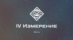 Логотип IV Измерение - огранизатора квестов в реальности, живых квестов - вырбраться из комнаты в городе Москва
