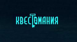 Логотип Квестомания - огранизатора квестов в реальности, живых квестов - вырбраться из комнаты в городе Москва