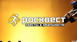 Логотип Росквест - огранизатора квестов в реальности, живых квестов - вырбраться из комнаты в городе Москва