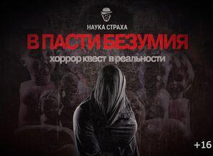 Квест В пасти безумия Наука страха Москва