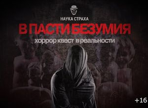 Квест в реальности В пасти безумия Наука страха Москва