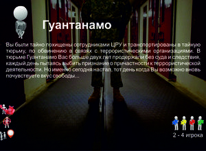 Квест Гуантанамо Клауструм Москва