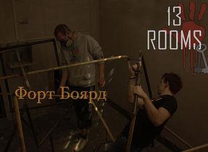 Квест в реальности Форт Боярд 13 rooms Москва