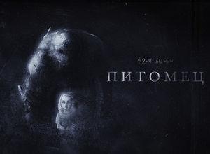 Квест в реальности Питомец BOO QUEST Москва