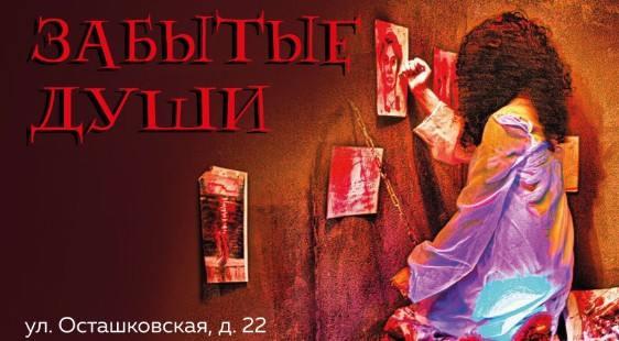 Логотип Забытые души - огранизатора квестов в реальности, живых квестов - вырбраться из комнаты в городе Москва