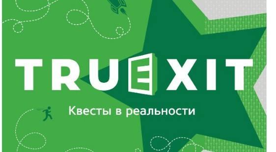 Логотип TruExit - огранизатора квестов в реальности, живых квестов - вырбраться из комнаты в городе Москва
