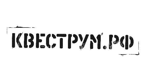 Логотип Квеструм.рф - огранизатора квестов в реальности, живых квестов - вырбраться из комнаты в городе Москва
