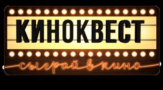 Логотип КиноКвест - огранизатора квестов в реальности, живых квестов - вырбраться из комнаты в городе Москва