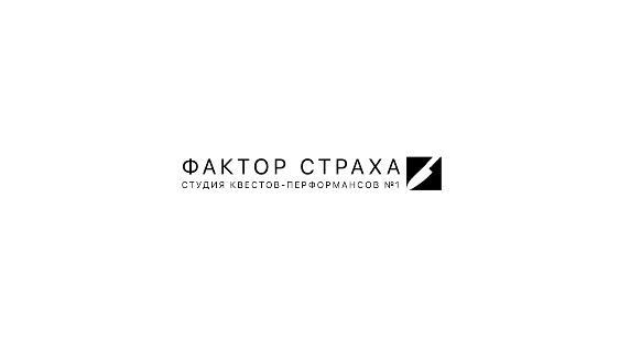Логотип ФАКТОР СТРАХА - огранизатора квестов в реальности, живых квестов - вырбраться из комнаты в городе Москва