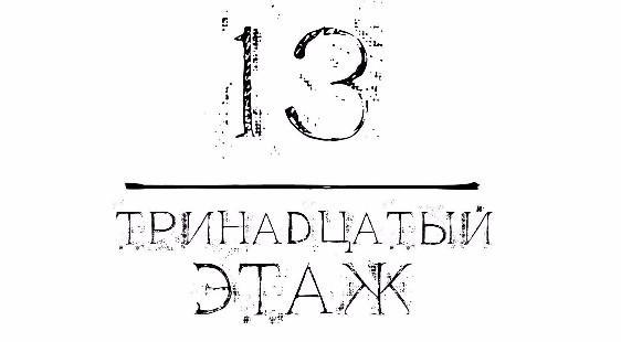 Логотип Тринадцатый этаж - огранизатора квестов в реальности, живых квестов - вырбраться из комнаты в городе Москва