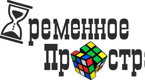 Логотип Временное пространство - огранизатора квестов в реальности, живых квестов - вырбраться из комнаты в городе Москва