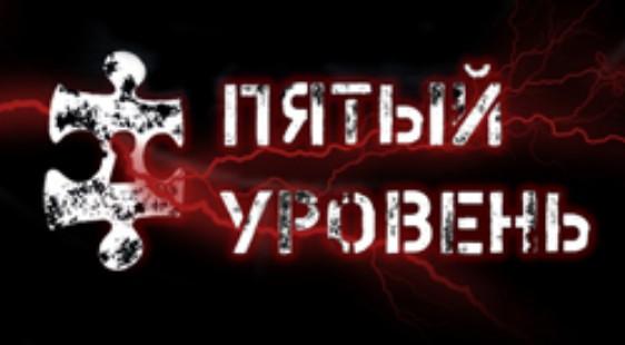 Логотип Пятый уровень - огранизатора квестов в реальности, живых квестов - вырбраться из комнаты в городе Москва