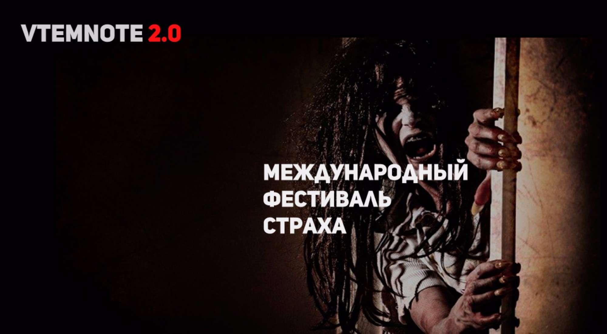 Фото квеста Фестиваль страха.Выставка № 13 Москва VTEMNOTE 2.0
