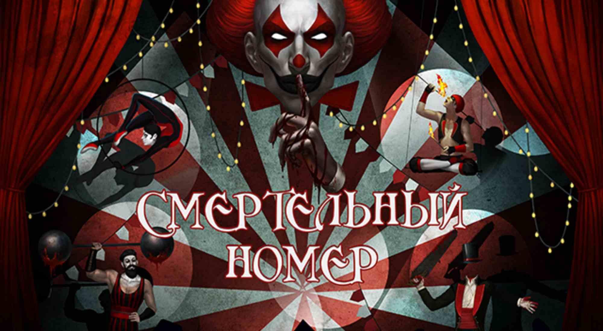 Квест Смертельный номер ZoNa Москва