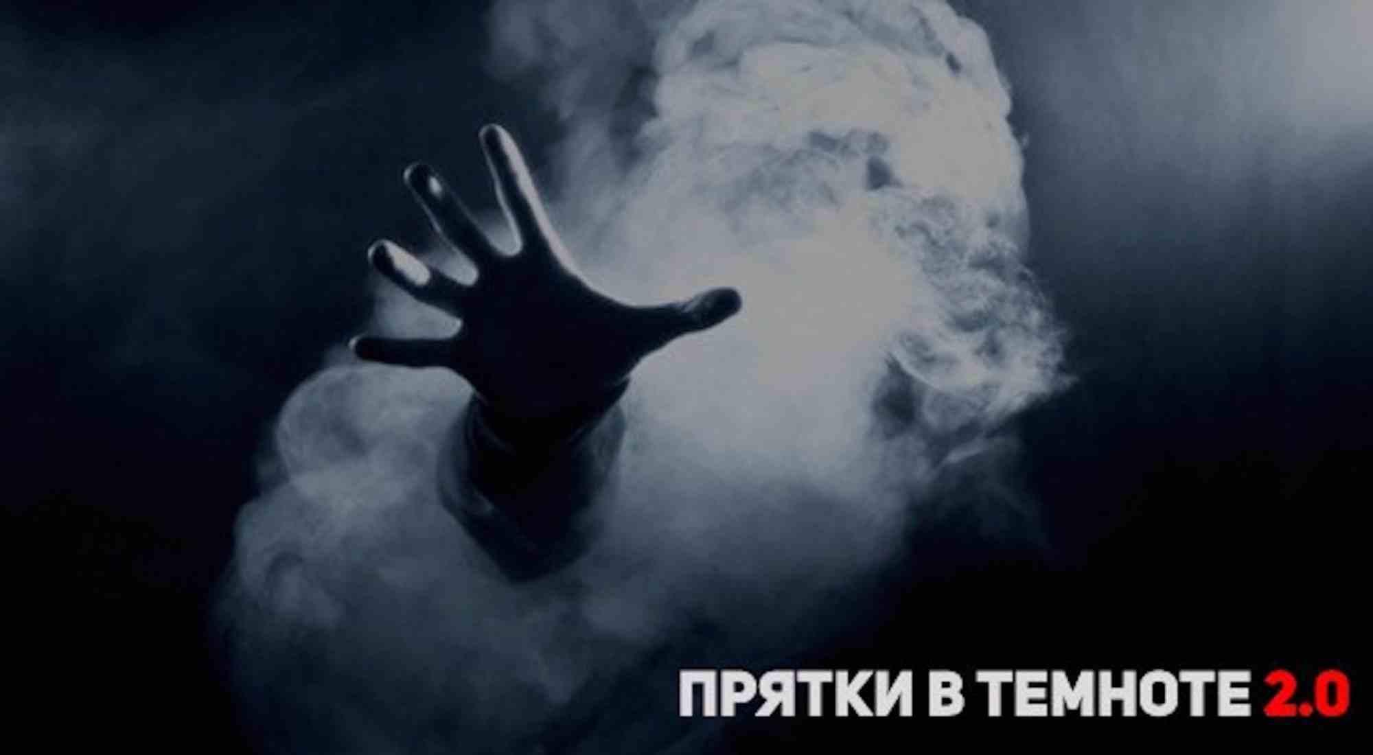Квест в реальности Прятки в темноте 2.0 Анастасия Москва