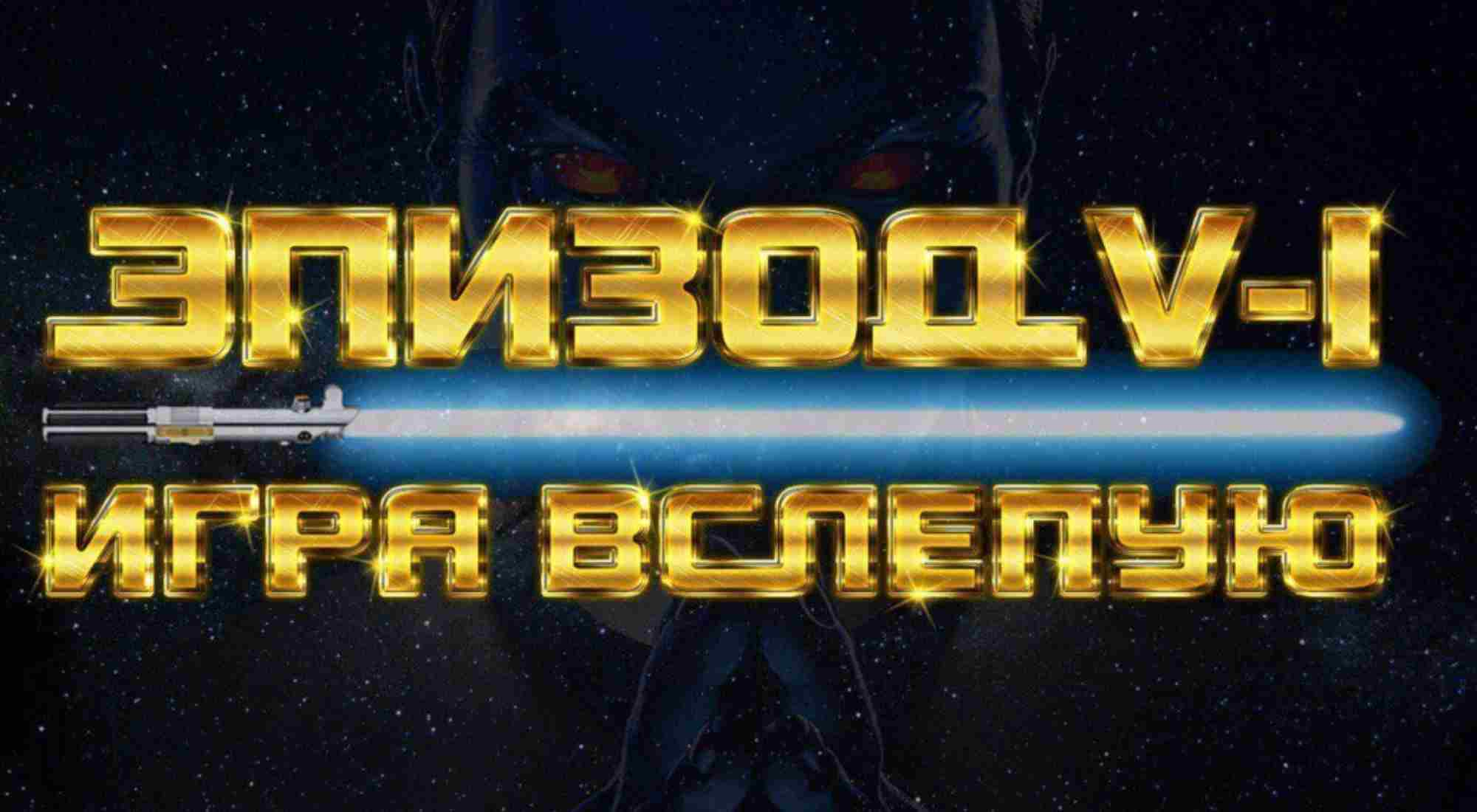 """Квест Эпизод V-I """"Игра в слепую"""" Morpheus Москва"""