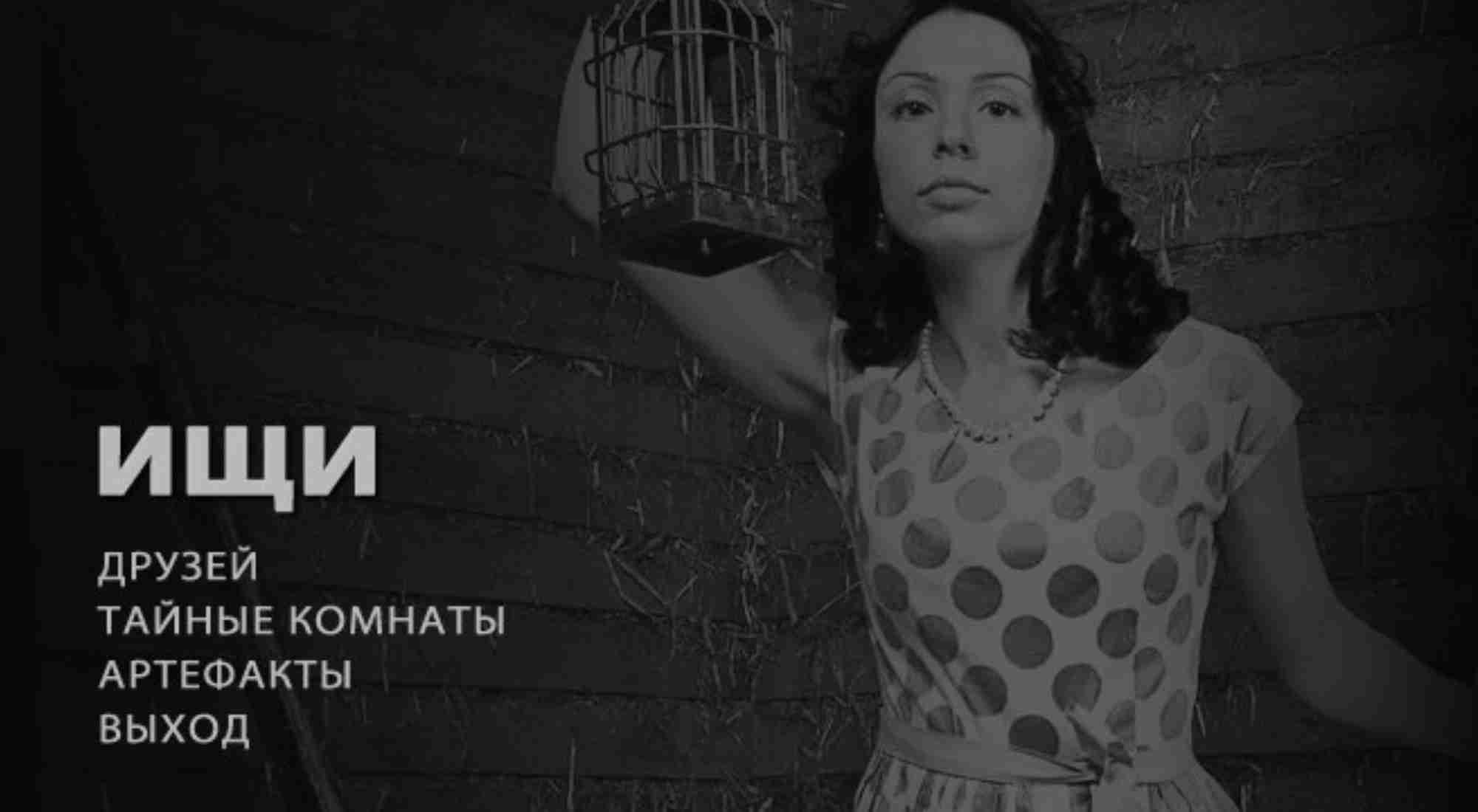 Квест Прятки в темноте Get Event Москва