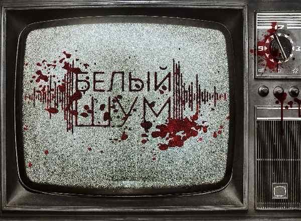 Квест в реальности Белый Шум GrimTeam Москва