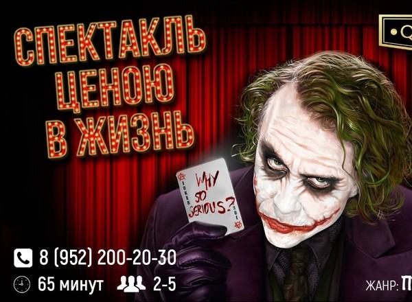 Квест Спектакль ценою в жизнь QuestRest Санкт-Петербург