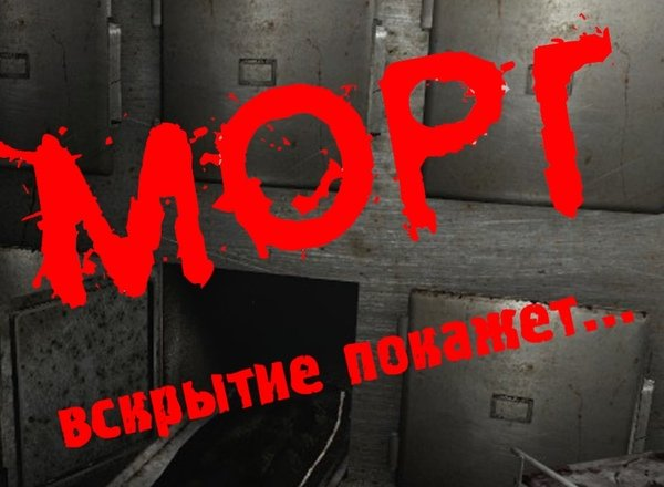 Квест МОРГ PLAY ROOM Волгоград