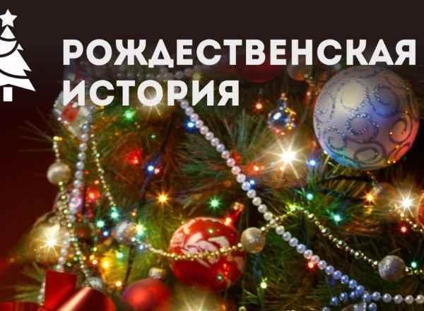 Квест Рождественская история Квадрат Волгоград