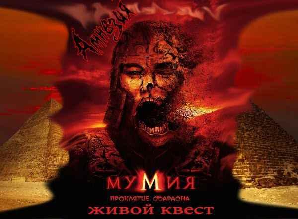 Квест Мумия - проклятие фараона Амнезия Волгоград