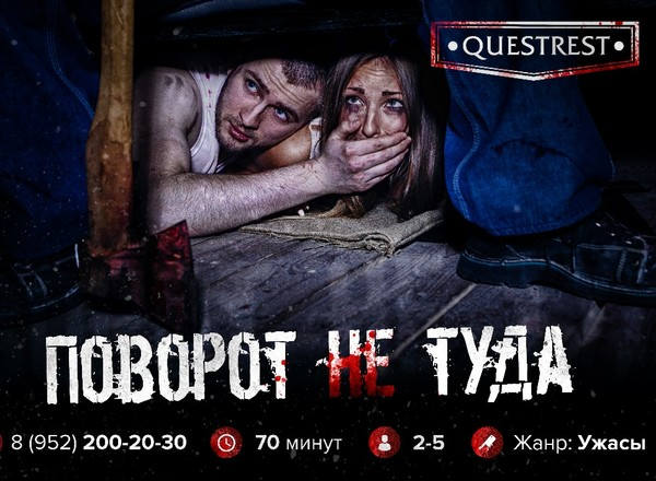 Квест Поворот не туда QuestRest Санкт-Петербург