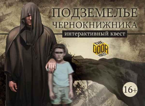 Квест Подземелье Чернокнижника theDOOR Волгоград