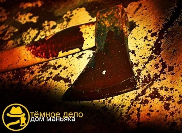Квест Темное дело: Дом маньяка Квестум Санкт-Петербург