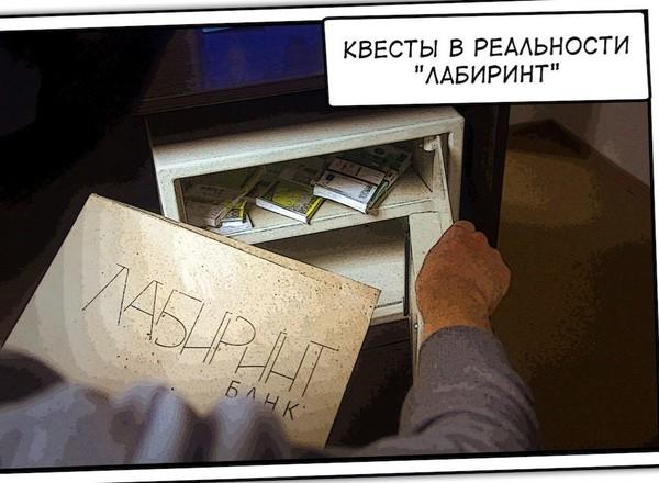 """Квест Ограбление банка Квесты в реальности """"Лабиринт"""" Ижевск"""