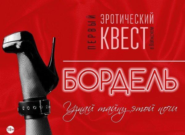Квест Бордель Game over Волгоград
