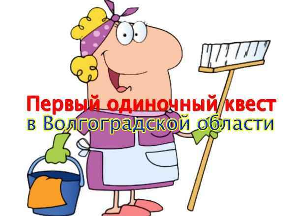 Квест Afterparty бабы Кати вподвале.рф Волгоград