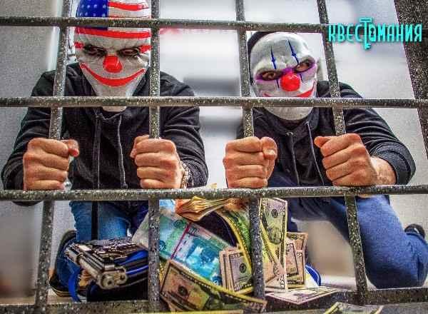 Квест Ограбление банка Квестомания Москва