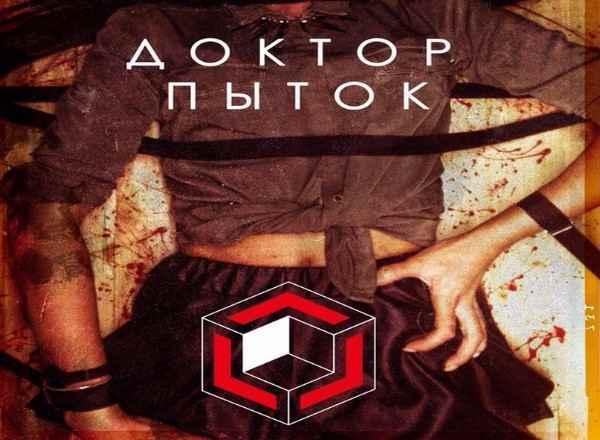 Квест Доктор пыток Паноптикум Волгоград
