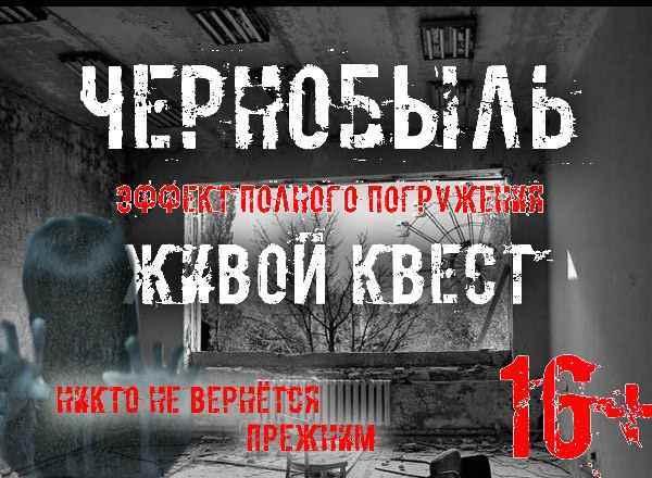 Квест Чернобыль - зона отчуждения Амнезия Волгоград
