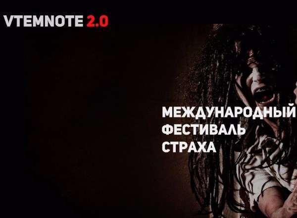 Квест Фестиваль страха.Выставка № 13 VTEMNOTE 2.0 Москва