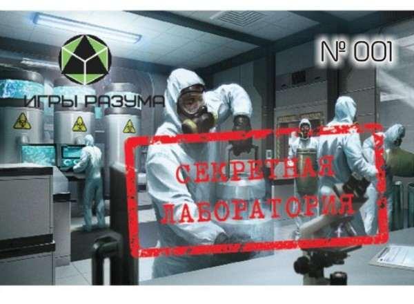 Квест Секретная лаборатория Игры разума Ижевск