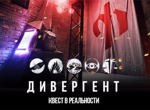 Квест в реальности Дивергент. Этап: Фильтрация QHERO Москва