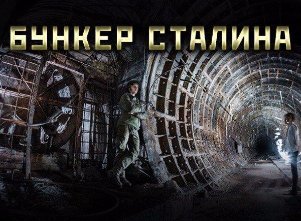 Квест Бункер Сталина INSIDE Волгоград