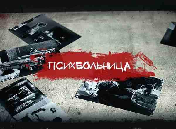 Квест Психбольница LOST Санкт-Петербург
